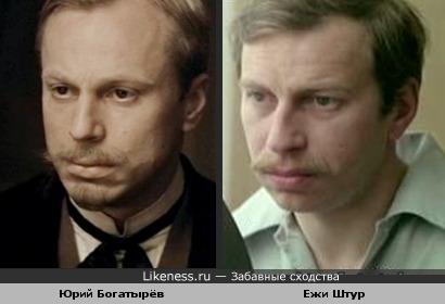 Юрий Богатырёв и Ежи Штур