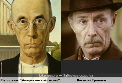 Злой и добрый: человек с картины Гранта Вуда и замечательный советский актёр
