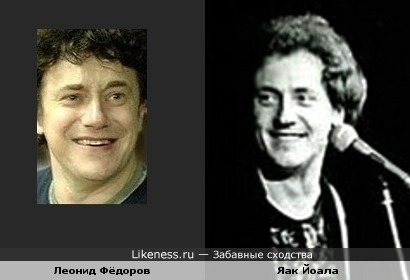 Привет из детства! Яак Йоала и Леонид Фёдоров