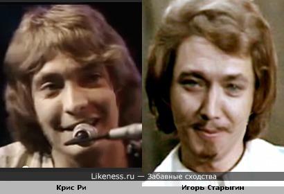 Молодой Крис Ри напомнил молодого Игоря Старыгина