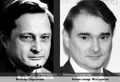 Виктор Сергачёв и Александр Жигалкин