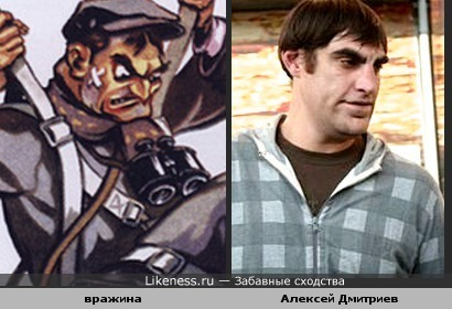 Диверсант с советского плаката слегка напомнил Алексея Дмитриева