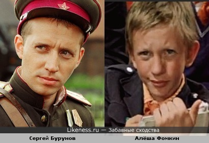 Сергей Бурунов на этом фото напомнил Алёшу Фомкина