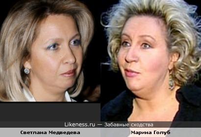 Неожиданно: Светлана Медведева и Марина Голуб ))