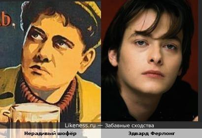 Шофёр с советского плаката и Эдвард Ферлонг