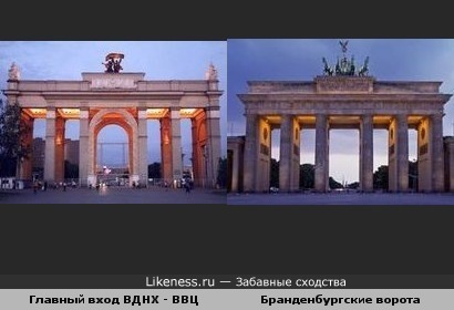 Москва - Берлин