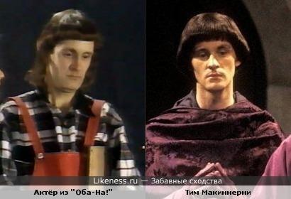 """Актёр из Угол-шоу """"Оба-На!"""" очень напоминает лорда Перси из """"Чёрной Гадюки"""""""