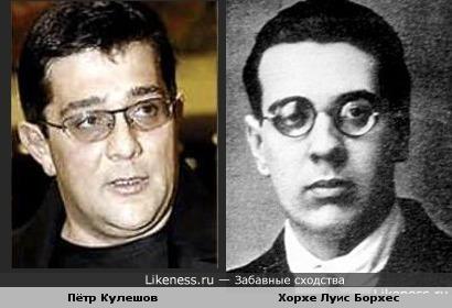 Кулешов и Борхес