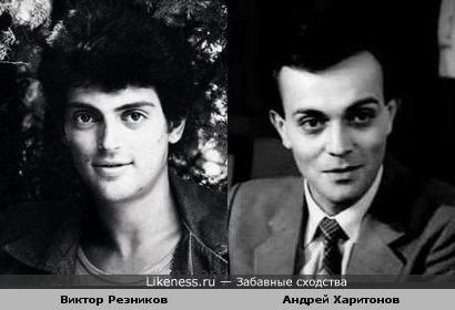 Виктор Резников и Андрей Харитонов
