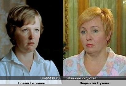 Елена Соловей и Людмила Путина (подобное сходство когда-то было; можно не голосовать)
