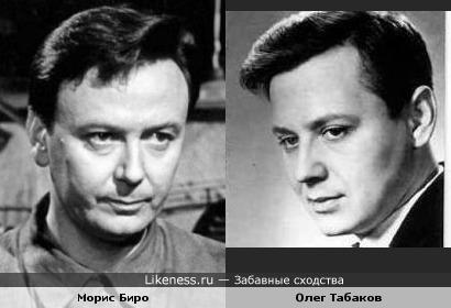 Актёры: Морис Биро и Олег Табаков