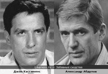 Джон Кассаветис и Александр Абдулов