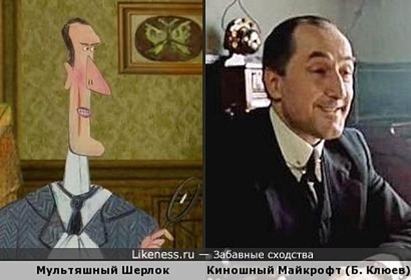 "Брат за брата: Шерлок Холмс в м/ф ""Убийство лорда Уотербрука"" похож на Бориса Клюева"