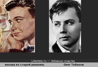 Молодой Олег Табаков на старом американском рекламном плакате?