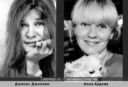 Дженис Джоплин и Анна Ардова