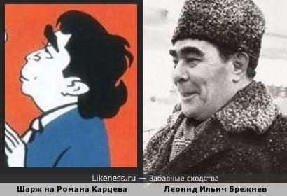 Роман Карцев на шарже похож на Дорогого Леонида Ильича