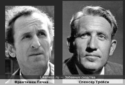 Франтишек Печка и Спенсер Трейси.