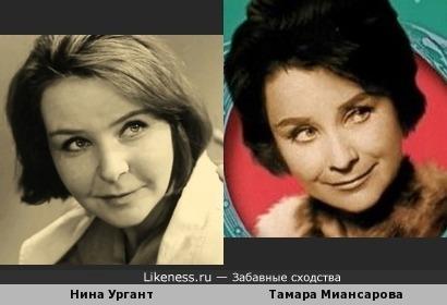 Нина Ургант и Тамара Миансарова