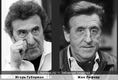 Игорь Губерман и Жан Лефевр.