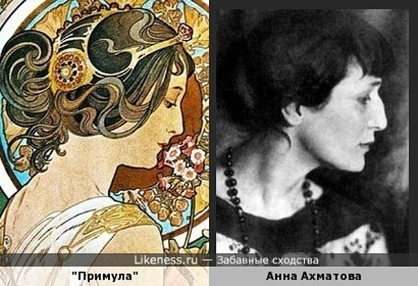 """Девушка с картины Альфонса Мухи """"Примула"""" напомнила Анну Ахматову."""