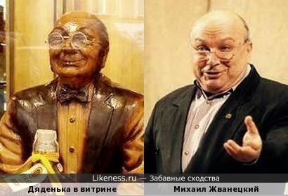 Фигура в витрине мюнхенского магазина напоминает М. М. Жванецкого