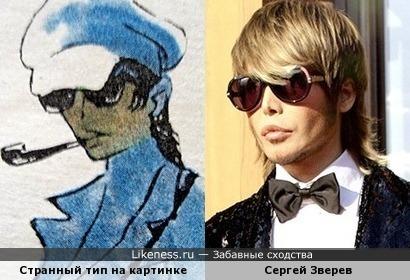 Сергей Зверев на обложке детской книги 1979 года выпуска!