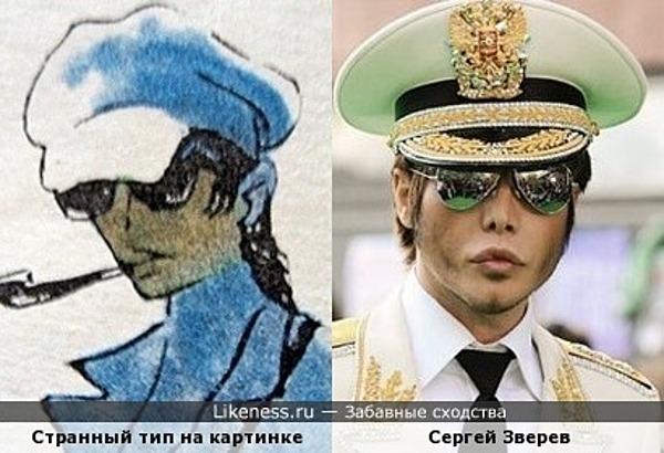 Дубль 2: Сергей Зверев - путешественник во времени.