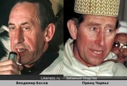 Владимир Басов и принц Чарльз