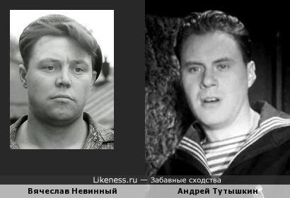 Вячеслав Невинный и Андрей Тутышкин