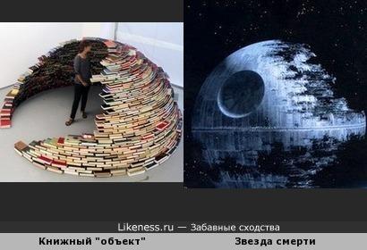 """Причудливо сложенные книги напомнили """"Звезду смерти"""""""