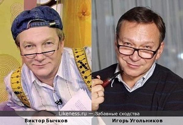 Виктор Бычков в этом образе похож на Игоря Угольникова