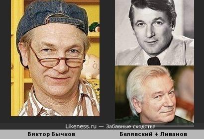 Виктор Бычков как гибрид Александра Белявского и Аристарха Ливанова )