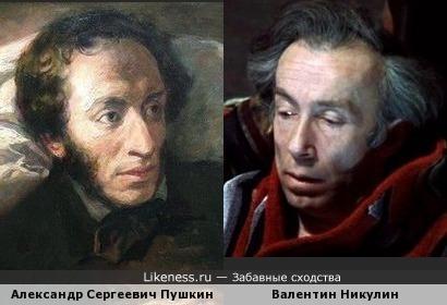 Пушкин на портрете работы Дмитрия Евтушенко и актёр Валентин Никулин