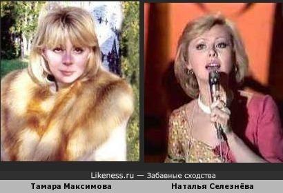 Тамара Максимова и Наталья Селезнёва