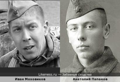Иван Моховиков и Анатолий Папанов