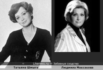 Татьяна Шмыга и Людмила Максакова