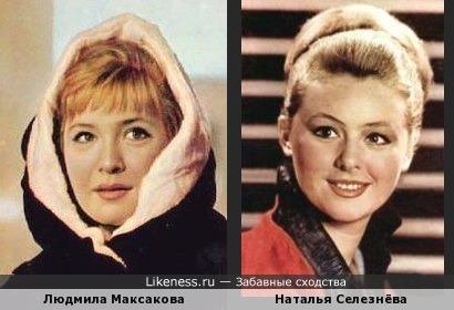 Людмила Максакова и Наталья Селезнёва