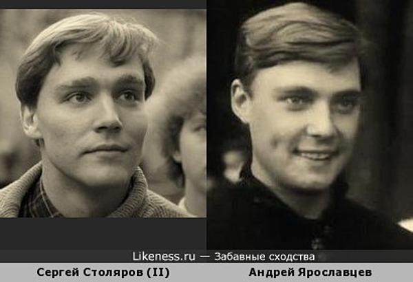 Сергей Столяров и Андрей Ярославцев