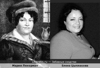 Ясновидящая мадам Ленорман и Елена Цыплакова