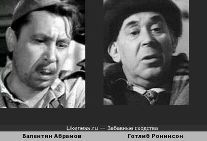 Валентин Абрамов и Готлиб Ронинсон.