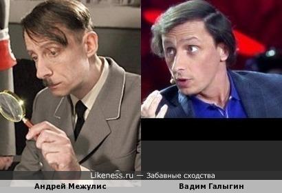 Андрей Межулис в роли Гитлера напомнил Вадима Галыгина.