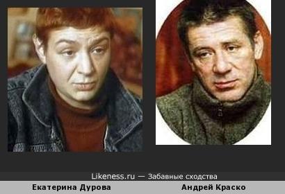 М / Ж: Екатерина Дурова и Андрей Краско