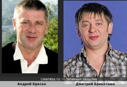Андрей Краско и Дмитрий Брекоткин