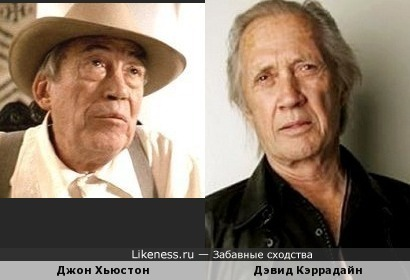 Джон Хьюстон и Дэвид Кэррадайн