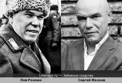 Лев Рохлин похож на Сергея Мазаева
