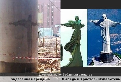 Трещина в опоре автомобильной эстакады напоминает киевскую Лыбедь или статую Христа в Рио.