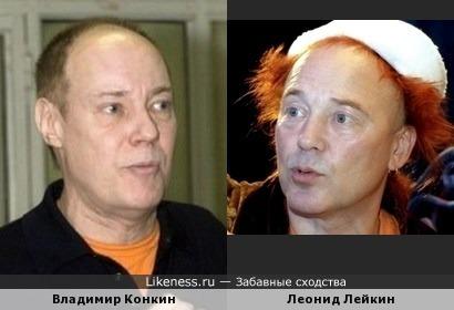 Владимир Конкин и Леонид Лейкин