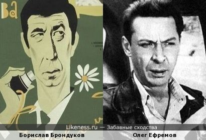 Рисованный Борислав Брондуков на плакате напомнил Олега Ефремова