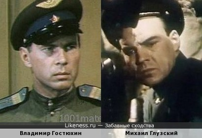 Владимир Гостюхин и Михаил Глузский