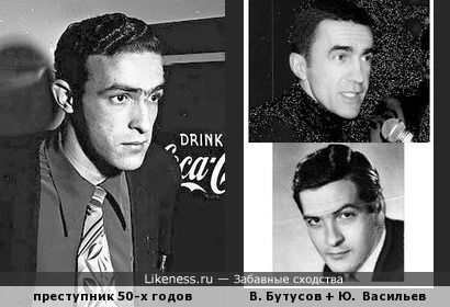 Преступник на полицейском снимке 50-х гг похож на В. Бутусова и Ю. Васильева